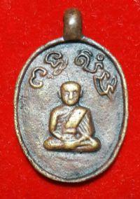 เหรียญหล่อปี พ.ศ. 2465 หลวงพ่อห้อง วัดช่องลม จ.ราชบุรี  No.1882