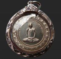 เหรียญมหาลาภ เนื้อเงิน ปี 2516 หลวงพ่อพรหม วัดช่องแค จ.นครสวรรค์ No.1903