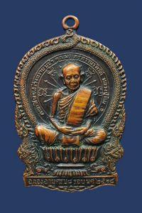 เหรียญสมเด็จ ณ ศรีราชา พิมพ์นั่งพาน เนื้อทองแดง บล็อกหลังจิก(นิยม) หลวงปู่ทิม วัดละหารไร่ จ.ระยอง ปี 2518 No.1973
