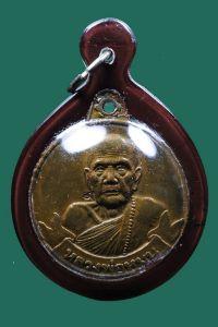 เหรียญหลวงปู่หมุน (หมุนเงินหมุนทอง 999 ล้าน) วัดบ้านจาน จ.ศรีสะเกษ No.2429