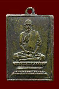 เหรียญรุ่นแรกบล็อกยันต์ครู เนื้อฝาบาตร หลวงปู่เผือก วัดกิ่งแก้ว สมุทรปราการ พ.ศ.2481 No.2441