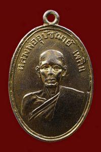 เหรียญรุ่นแรก กะหลั่ยทอง หลวงพ่อเพลิน วัดหนองไม้เหลือง จ.เพชรบุรี No.2448