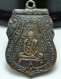 เหรียญหลวงพ่อกลั่น วัดพระญาติฯ ปี 2469 (รุ่นแรก) พิมพ์ขอเบ็ด เนื้อทองแดง จ.อยุธยา No.2079