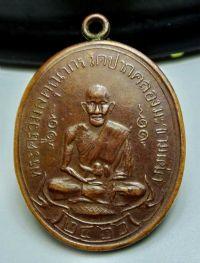 """เหรียญหลวงปู่ศุข วัดปากคลองมะขามเฒ่า ปี 2466 (รุ่นแรก) พิมพ์หลังไม่มียันต์ตัว """" อุ"""" เนื้อทองแดง จ.ชัยนาท No.2081"""