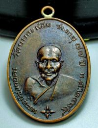 เหรียญหลวงพ่อคง วัดบางกะพ้อม ปี 2484 (รุ่นแรก) พิมพ์หลังยันต์ห้า  เนื้อทองแดงรมดำ จ.สมุทรสงคราม No.2082