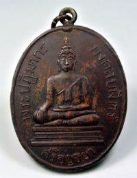 เหรียญหลวงพ่อมงคลบพิตร รุ่นแรก ปี 2460 เนื้อทองแดง จ.พระนครศรีอยุธยา No.2103