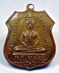 เหรียญหลวงพ่อพระพุทธโสธร รุ่นแรก ปี 2460 เนื้อทองแดง (พิมพ์หลังยันต์เล็ก สระอุไม่ชัด) จ.ฉะเชิงเทรา No.2104