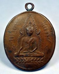 เหรียญพระพุทธชินราช หลังอกเลา รุ่นแรก ปี 2460 เนื้อทองแดง จ.พิษณุโลก No.2105