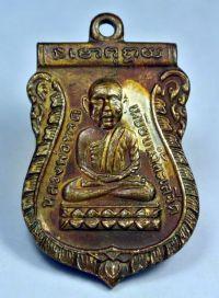 เหรียญหลวงปู่ทวด วัดช้างให้ จ.ปัตตานี รุ่นแรก ปี 2500 เนื้อทองแดงกะไหล่เงิน No.2106