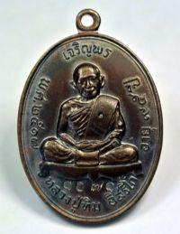 เหรียญเจริญพรบน หลวงปู่ทิม วัดละหารไร่ จ.ระยอง เนื้อนวะโลหะ (เลขลำดับเหรียญ 1071) No.2107