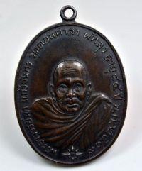 เหรียญพระอาจารย์นำ วัดดอนศาลา จ.พัุทลุง รุ่นแรก ปี 2519 No.2110