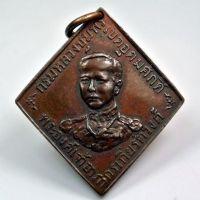 เหรียญข้าวหลามตัด กรมหลวงชุมพรเขตอุดมศักดิ์ ปี 2466 เนื้อทองแดง No.2116