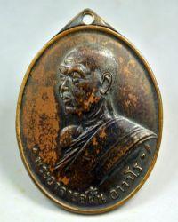 เหรียญรุ่นแรก พระอาจารย์ฝั้น อาจาโร วัดป่าอุดมสมพร อ.พรรณานิคม จ.สกลนคร ปี พ.ศ.2507 เนื้อทองแดง No.2117