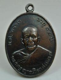 เหรียญพระครูญาณวิลาศ (หลวงพ่อแดง) วัดเขาบันไดอิฐ รุ่นแรก ปี  2503 เนื้อทองแดงรมดำ No.2118