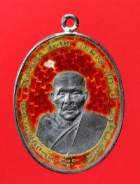 เหรียญรุ่นแรกเนื้อเงินลงยา พ.ศ.2484 หลวงพ่อคง วัดบางกะพ้อม จ.สมุทรสงคราม  No.076