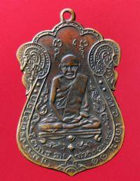 เหรียญรุ่นแรก หลังยันต์4 บล็อก 4 จุด ปี พ.ศ.2467 เนื้อทองแดง หลวงปู่เอี่ยม วัดหนัง บางขุนเทียน กทม. No.077