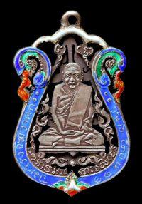 เหรียญรุ่นแรกปี พ.ศ.2467 หลวงปู่เอี่ยม วัดหนัง บางขุนเทียน กทม.ชนิดพิเศษ เนื้อเงินฉลุลงยา4สี หลังยันต์4 บล็อก 3 จุด  No.079