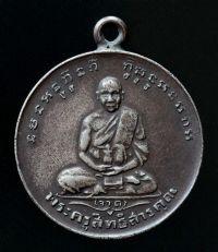 เหรียญรุ่นสอง เนื้อเงิน พิมพ์บัวคว่ำ หลวงพ่อจาด วัดบางกระเบา ปี พ.ศ.2485 จ.ปราจีนบุรี No.086