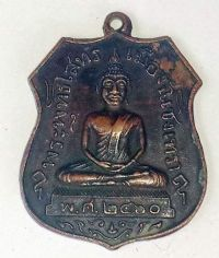เหรียญอาร์มย้อนยุค พระพุทธโสธร ปี 2525  No.2362