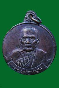 เหรียญหลวงปู่หมุน (หมุนเงินหมุนทอง 999 ล้าน) วัดบ้านจาน จ.ศรีสะเกษ No.2391