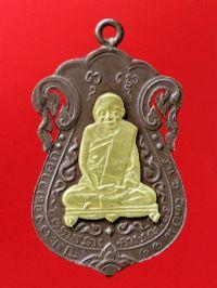 เหรียญหลวงปู่เอี่ยม วัดหนัง กทม. ปี 2469 เนื้อเงินหน้าทองคำ No.088