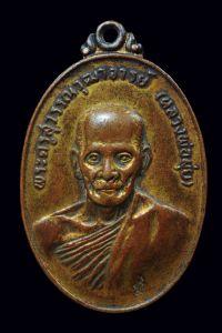 เหรียญหลวงพ่อมุ่ย เนื้อทองแดง  วัดดอนไร่  อ.สามชุก จ.สุพรรณบุรี No.2394