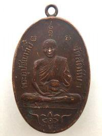 เหรียญรุ่นแรก หลวงพ่ออี๋ วัดสัตหีบ จ.ชลบุรี No.2410