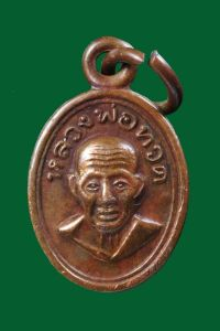 เหรียญหลวงปู่ทวด หลังอาจารย์ไพโรจน์ พิมพ์เม็ดแตง รุ่นแรก รุ่นบูชาครู วัดห้วยมงคล ปี52 No.2370
