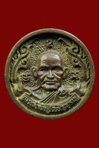 เหรียญล้อแม็กเล็ก หลวงพ่อเงิน วัดหิรัญญาราม  บางคลาน รุ่น 1(พิเศษ) เนื้อทองแดง No.2374