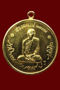 เหรียญทรงผนวช - ที่ระลึกพระราชพิธี 'จาตุรงคมงคล' เนื้อทองคำ  No.2379