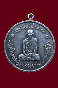 เหรียญทรงผนวช - ที่ระลึกพระราชพิธี 'จาตุรงคมงคล' เนื้อเงิน  No.2380