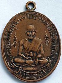 เหรียญรุ่นแรก หลวงปู่ศุข วัดปากคลองมะขามเฒ่า No.2659