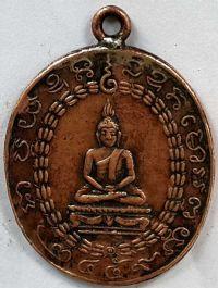 เหรียญพระพุทธ หลวงพ่อแก้ว พรหมสโร วัดพวงมาลัย ปี 2459 No.2663