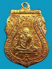 เหรียญรุ่นแรก หลวงพ่อกลั่น วัดพระญาติฯ พิมพ์นิยมขอเบ็ด เนื้อทองคำ No.2679