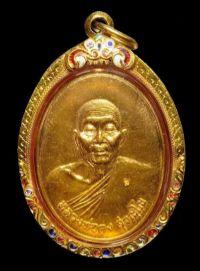 เหรียญหลวงพ่อคง สุวัณโณ วัดวังสรรพรส จันทบุรี ปี 2521 รุ่นไพรีพินาศ เนื้อทองคำ No.2681