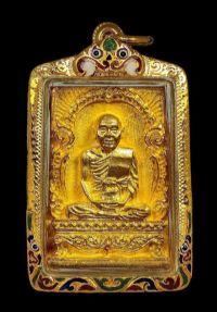 เหรียญหลวงพ่อคง สุวัณโณ วัดวังสรรพรส จันทบุรี เนื้อทองคำ No.2682