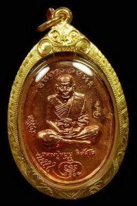 เหรียญมนต์พระกาฬรุ่นแรก หลวงปู่หมุน ฐิตสีโล วัดบ้านจาน อ.กันทรารมย์ จ.ศรีสะเกษ เนื้อทองแดง No.2684