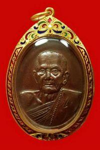เหรียญรุ่นอายุ 103 ปี หลวงปู่หมุน ฐิตสีโล วัดบ้านจาน อ.กันทรารมย์ จ.ศรีสะเกษ เนื้อทองแดง ตอกโค๊ตเลข 1 No.2685