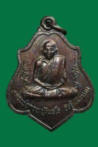 เหรียญหลวงพ่อกวย วัดโฆษิตาราม จ.ชัยนาท ปี 2521 No.2689