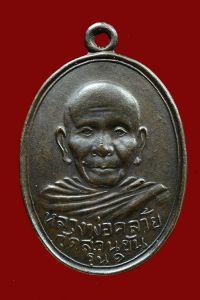 เหรียญรุ่น ๑ บล้อก 2 ขอบ(นิยม) หลวงพ่อคล้าย วาจาสิทธิ์ วัดสวนขัน จ.นครศรีธรรมราช No.2539