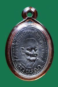 เหรียญพระอาจารย์ทอง วัดราชโยธา กทม. บล้อกแตกหน้าจม(นิยม) No.2543