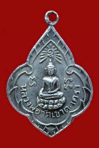 เหรียญพุ่มข้าวบิณฑ์ หลวงพ่อวัดเขาตะเครา เนื้อเงิน รุ่น 5 ยันต์นอน No.2555