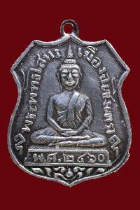 เหรียญอาร์ม เนื้อเงิน ปี 2460 หลวงพ่อพระพุทธโสธร พิมพ์สระอุไม่ชัด หลังยันต์เล็ก No.2543