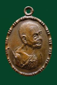 เหรียญปล้องอ้อยใหญ่ บล็อกแตก(นิยม) ปี 2518 หลวงปู่เพิ่ม วัดกลางบางแก้ว จ.นครปฐม No.2544