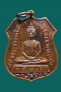 เหรียญอาร์ม เนื้อทองแดง ปี 2460 หลวงพ่อพระพุทธโสธร พิมพ์สระอุชัด หลังยันต์กลาง No.2546