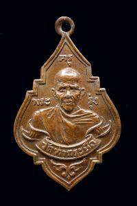เหรียญยันต์หยิก เนื้อทองแดง ปี 2484 หลวงพ่อรุ่ง วัดท่ากระบือ จ.สมุทรสาคร No.2547