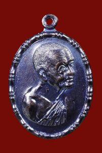 เหรียญปล้องอ้อยใหญ่ บล็อกธรรมดา ปี 2518 หลวงปู่เพิ่ม วัดกลางบางแก้ว จ.นครปฐม No.2548