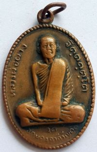 เหรียญรุ่นแรก หลวงพ่อผาง วัดอุดมคงคาคีรีเขต No.2576