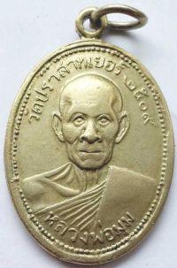 เหรียญไข่ปลาใหญ่ หลวงพ่อมุม วัดปราสาทเยอร์ ปี 2509 เนื้ออัลปาก้า No.2582