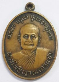 เหรียญรุ่นแรก ปี 2518 หลวงพ่อชา วัดหนองป่าพง No.2596